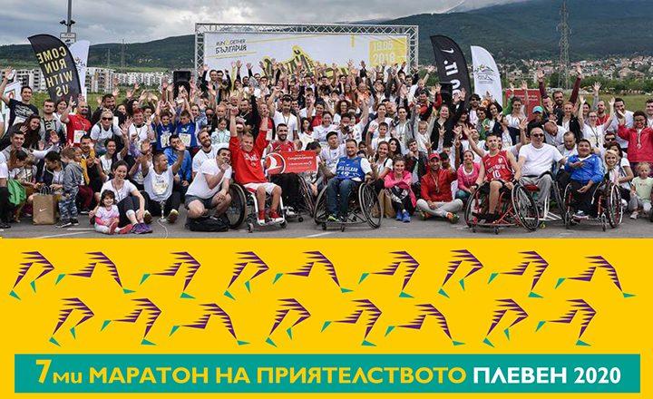 pleven-marathon